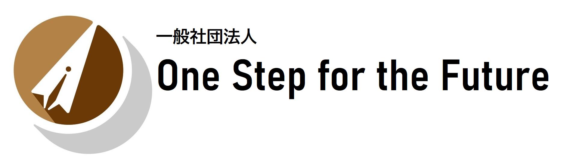 一般社団法人One Step for the Future