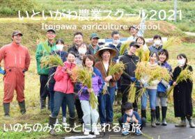 【中止】いといがわ農業スクール2021